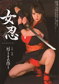 Kunoichi (female Ninja) <mide271> (168859.40)
